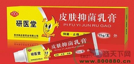 网络招商产品:皮肤抑菌乳膏
