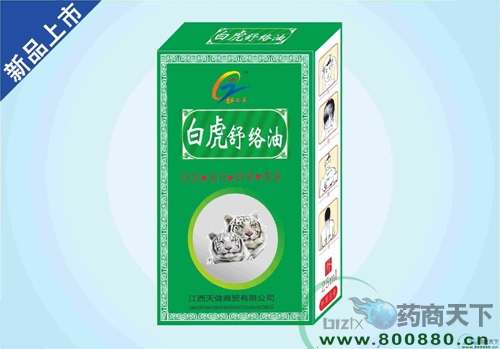 网络招商产品:白虎舒络油