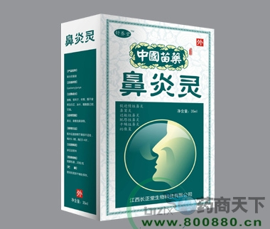 中国苗药鼻炎灵网络招商