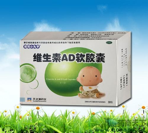维生素AD软胶囊网络招商