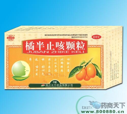 橘半止咳颗粒(无糖)