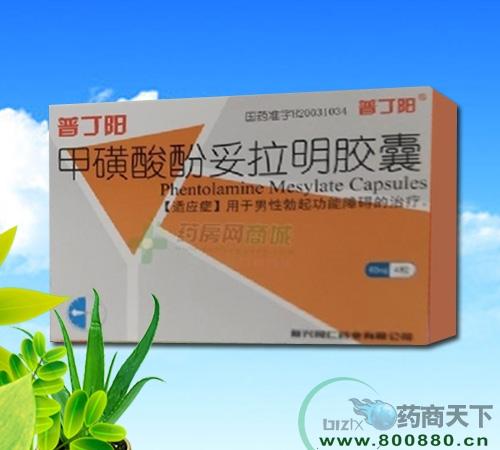 甲磺酸酚妥拉明胶囊网络招商