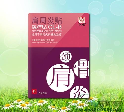 汉磁肩周炎磁疗贴CL-B型网络招商