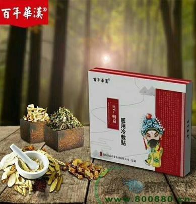 百年华汉医用冷敷贴ZY-咽扁