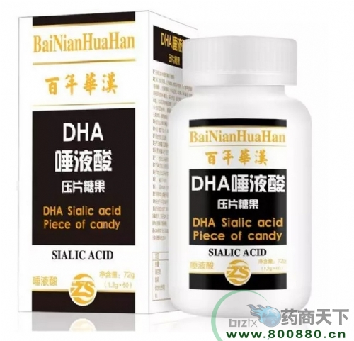百年华汉DHA唾液酸压片糖果招商